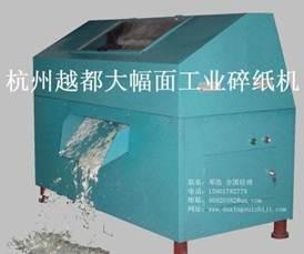 昆山大幅面碎纸机,苏州大幅面工业碎纸机,入口88CM可碎A0图纸